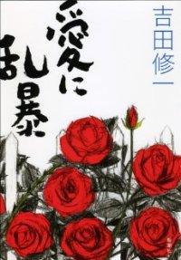Shuichiyoshida_ainiboryoku