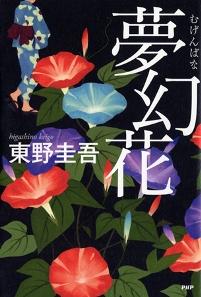 Keigohigashino_mugenbana