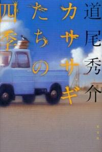 Shusukemichio_kasasagitachinoshiki