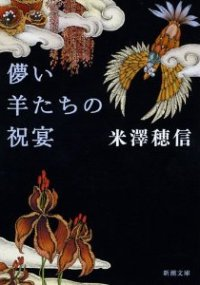 Honobuyonezawa_hakanaihitsujitachin