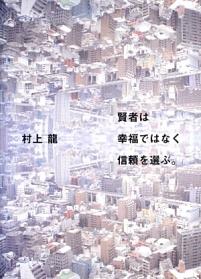 Ryumurakami_kenjahakofuku