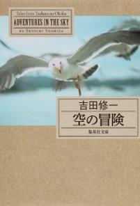 Shuichiyoshida_soranoboken