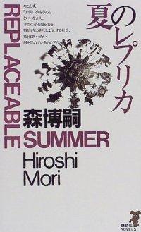 Hiroshimori_natsunoreplica