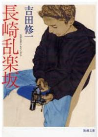 Shuichiyoshida_nagasakiranrakuzaka
