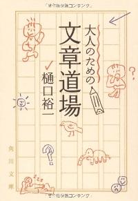 Yuiichihiguchi_otonabunsho