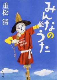 Kiyoshishigematsu_minnanouta