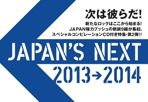 Japan_next1314