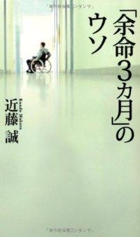 Makotokondo_yomei2kagetsu