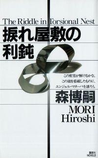 Hiroshimori_nejireyashiki