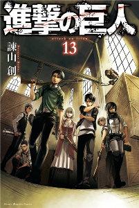 Shingeki13