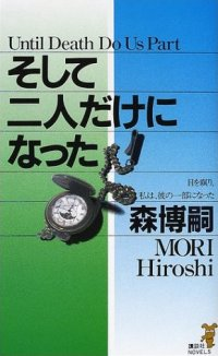 Hiroshimori_soshitefutaridake