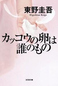 Keigohigashida_kakkouhadare