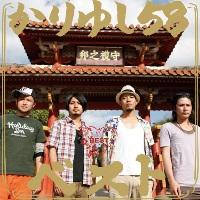 Kariyushi58_best