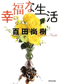Naokihyakuta_kofukunaseikatsu