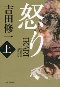 Shuichiyoshida_ikari1
