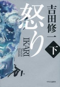 Shuichiyoshida_ikari2