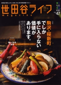 Setagayalifemagazine47