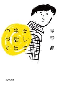 Genhoshino_soshiteseikatsu