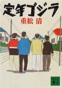 Kiyoshishigematsu_teinengozzira