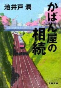 Junikeido_kabanyanosozoku