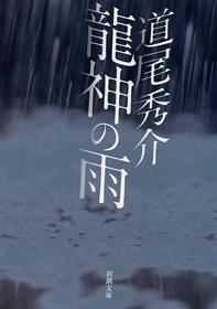 Shusukemichio_ryujinnoame