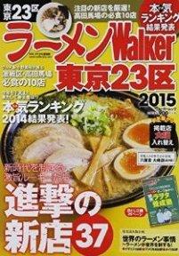 Ramenwalker23_2015