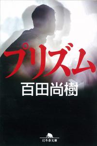 Naokihyakuta_prism