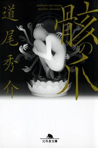 Shusukemichio_mukuronotsume