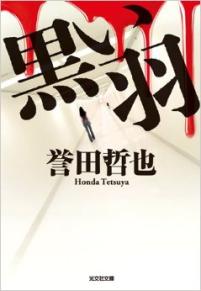 Tetsuyahonda_kuroihane