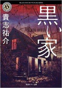 Yusukekishi_kuroiie
