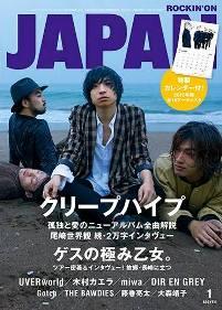 Japan1501
