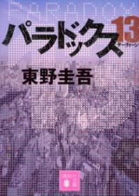 Keigohigashino_paradox13