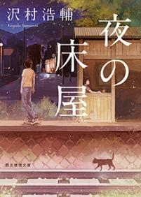 Kosukesawamura_yorunotokoya