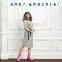 Akikoyano_kiyoshirowoutau