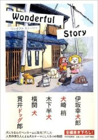 Kotaroisaka_wonderfulstory