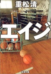 Kiyoshishigematsu_eiji