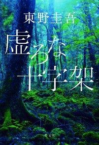 Keigohigashino_utsuronajujika