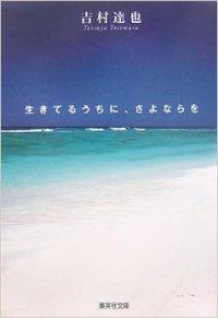 Tatsuyayoshimura_ikiteruuchini