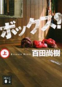 Naokihyakuta_box1