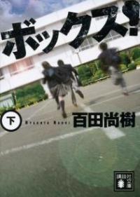 Naokihyakuta_box2