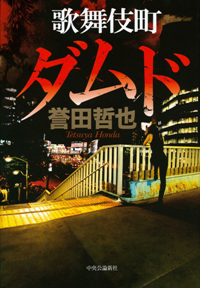 Tetsuyahonda_kabukichodamdo
