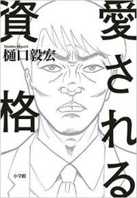 Takehirohiguchi_aisarerushikaku