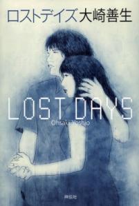 Yoshioohsaki_lostdays