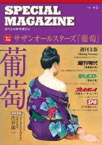 Sas_specialmagazine