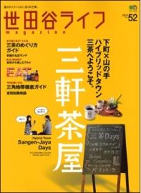 Setagayalifemagazine52