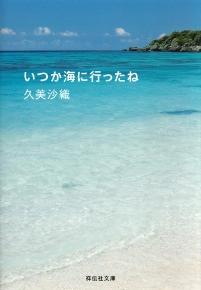 Saorikumi_itsukaumini