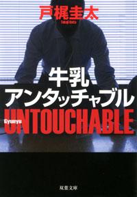 Keitatokaji_gyunyuuntouchable