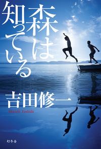 Shuichiyoshida_morihashitteru