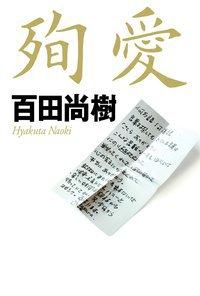Naokihyakuta_junai
