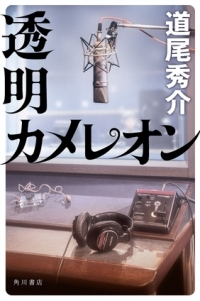 Shusikemichio_tomeicamereon